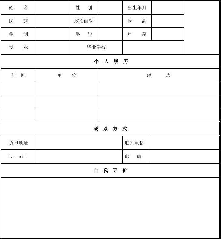 个人简历模板空白表格_word文档在线阅读与下载_免费图片
