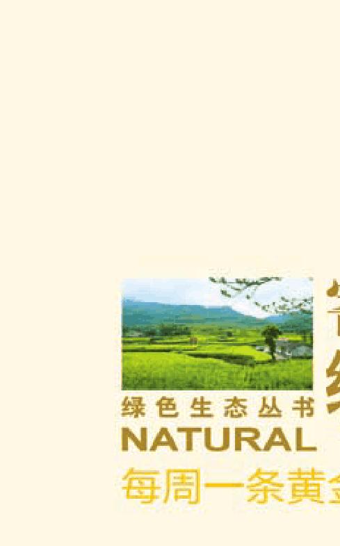 宁波52条生态游线路