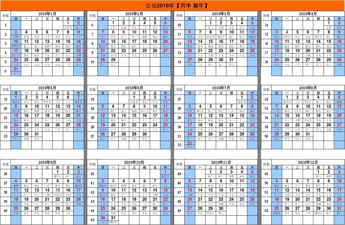 2016年日历a4横版带日历和周数图片