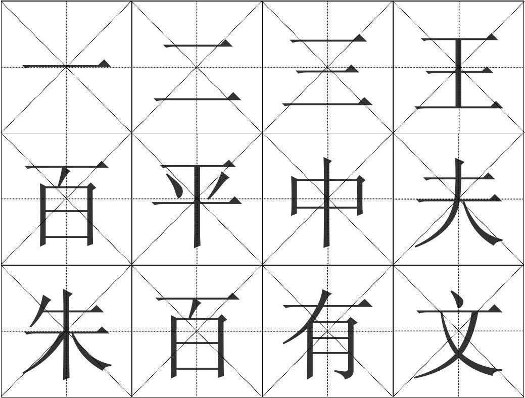 文档网 所有分类 幼儿教育 唐诗宋词 幼儿 毛笔书法米字格模板(可改