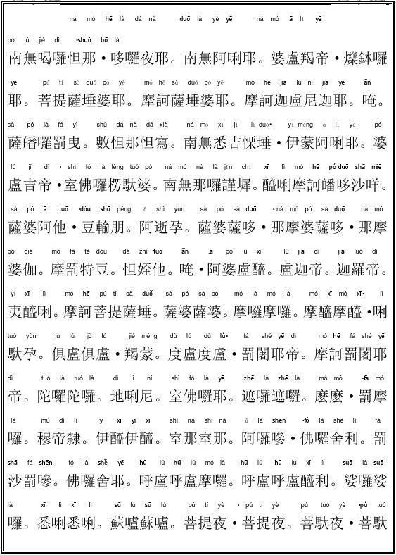 大悲咒【弘化社版的繁体84句注音完整版】图片