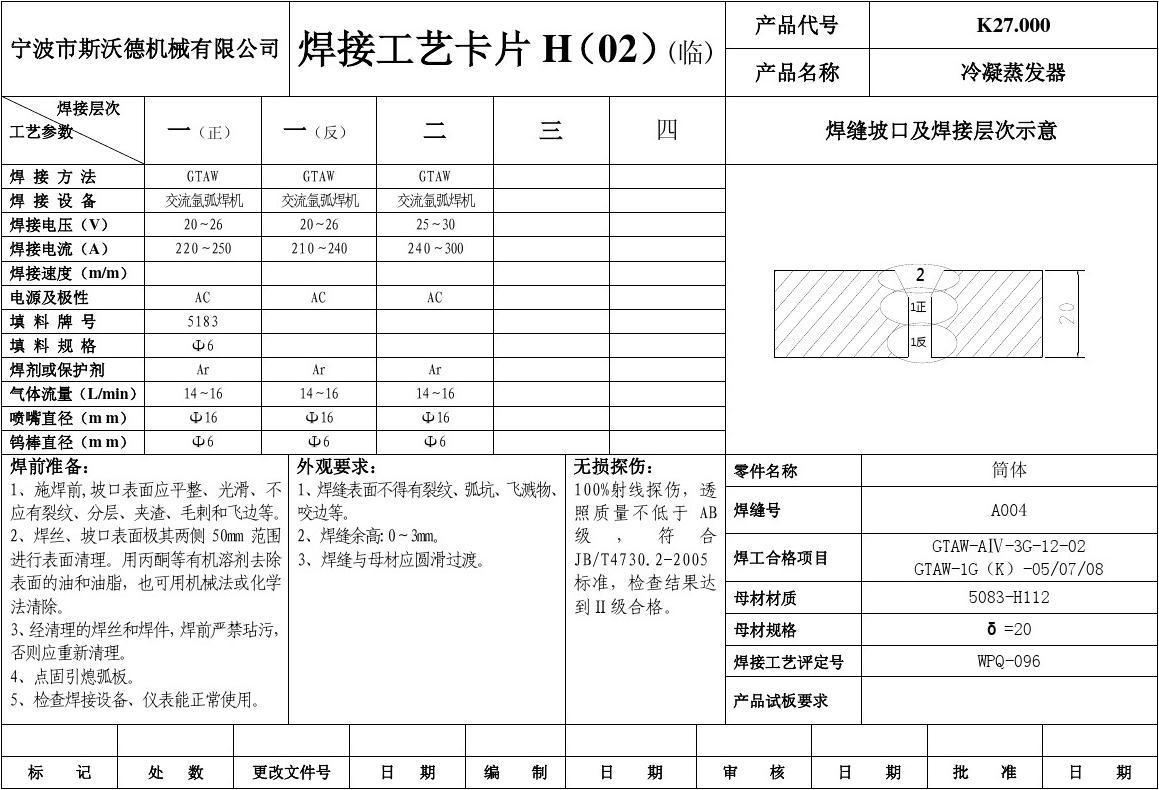 不鏽鋼儲罐的焊件工藝參數包括焊接電流/電弧電壓/焊接速度/焊接線能量等