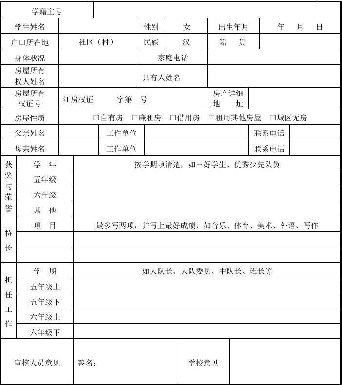 2017年江山市作文公办城区报名表_word初中在文档初中批改图片