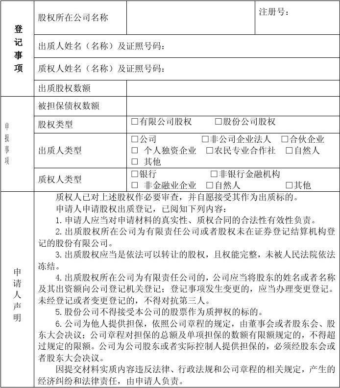 股权出质设立登记申请书 - 海口市工商行政管理局