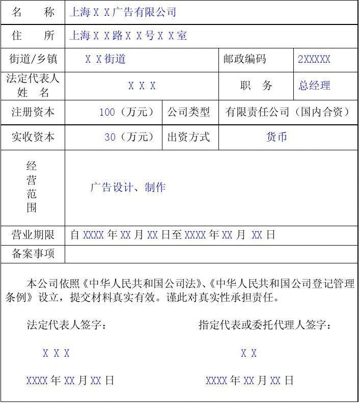 公司法人代表任职书_公司设立登记申请书范本_word文档在线阅读与下载_文档网