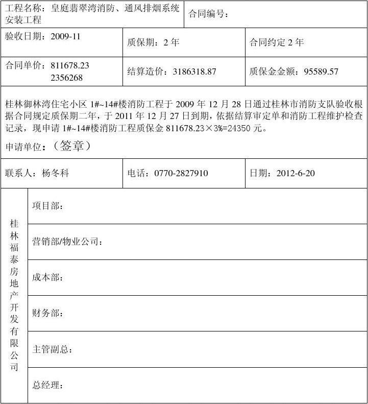 质保金申请表_word文档在线阅读与下载_无忧