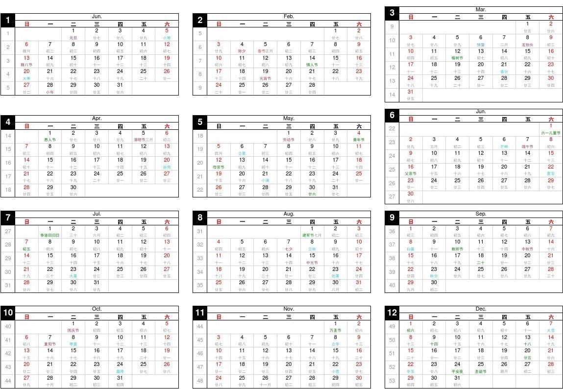 2019年月日历(含阴阳农历节气周数)excel版图片