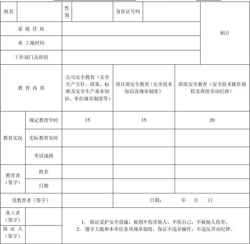 建筑施工企业职工三级安全教育登记表