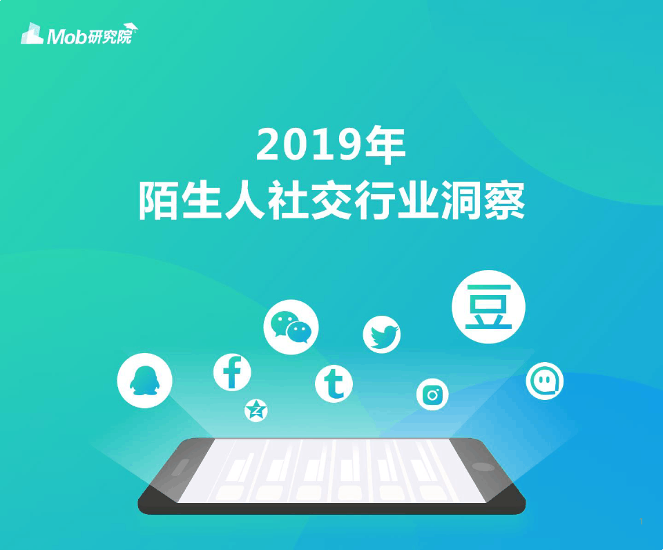 2019陌生人社交行业洞察