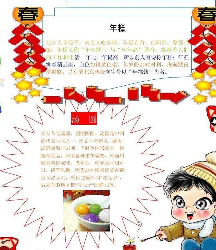 春节小吃 电子小报手抄报 word模板