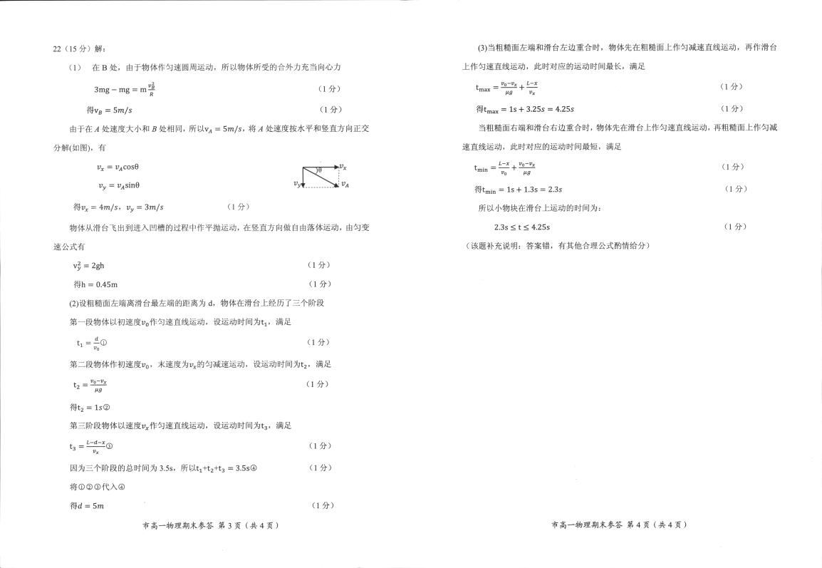 浙江省台州市2016-2017高一手册期期扫描末物理评估考试学年试卷(上学高中化学基础知识质量图片