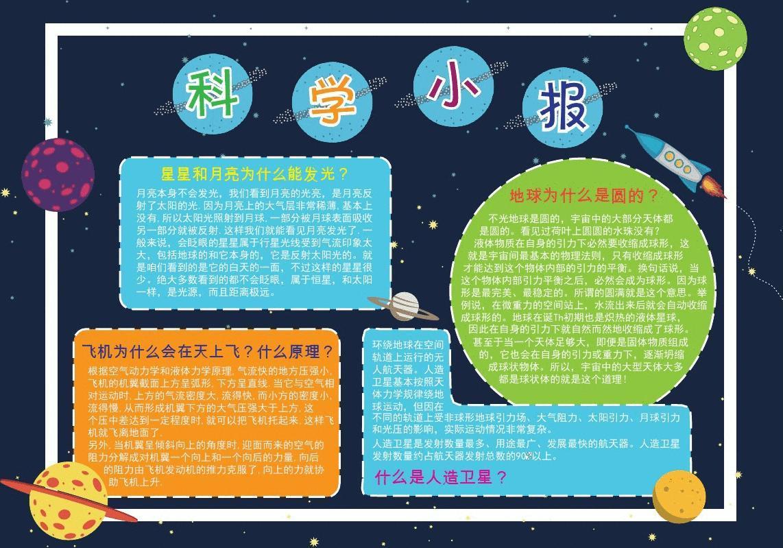 中小学生科学环保科技创新小报手抄报成品word模板可编辑可打印