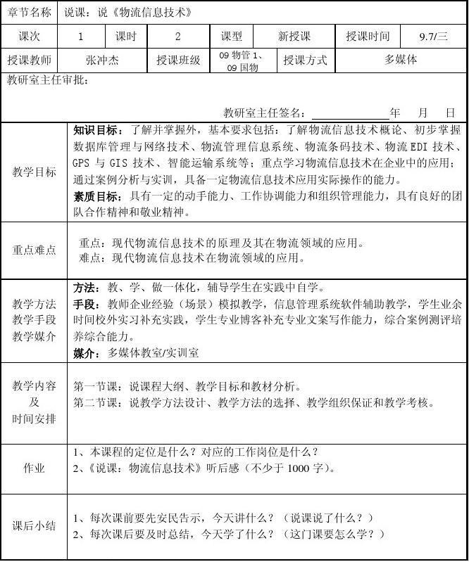 To百度文档文库_技术信息教案2P_word物流在村小v文档学吕图片