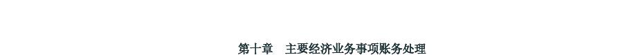 第10章 会计基础-主要经济业务事项账务处理(2014赵玉宝最新讲义)