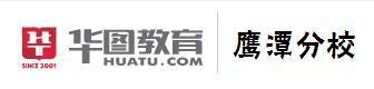 2014年江西大学生村官考试面试名单【鹰潭华图】