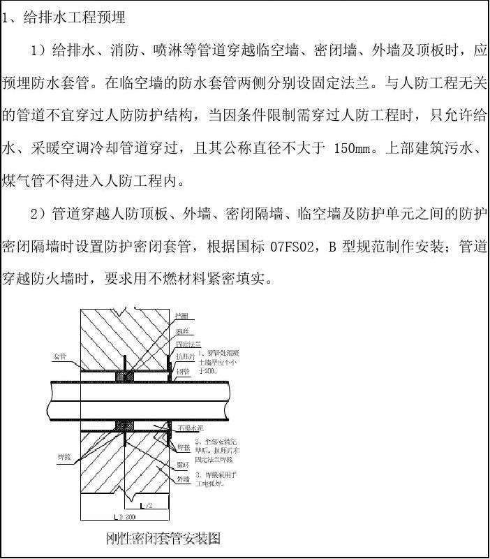 人防機電預留預埋施工技術交底