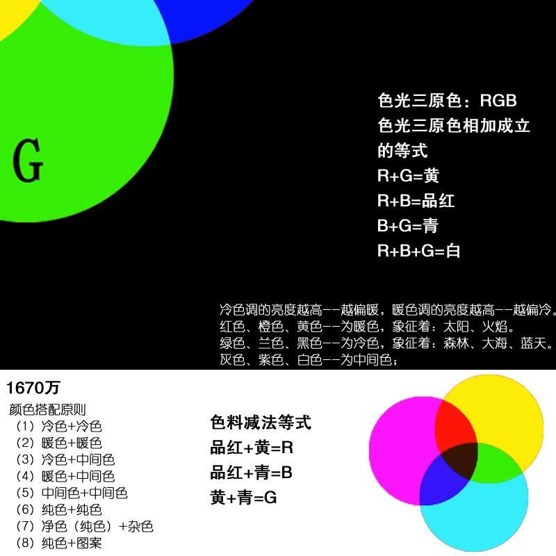 最全的ps的RGB组合和冷暖色的搭配以及色值参数