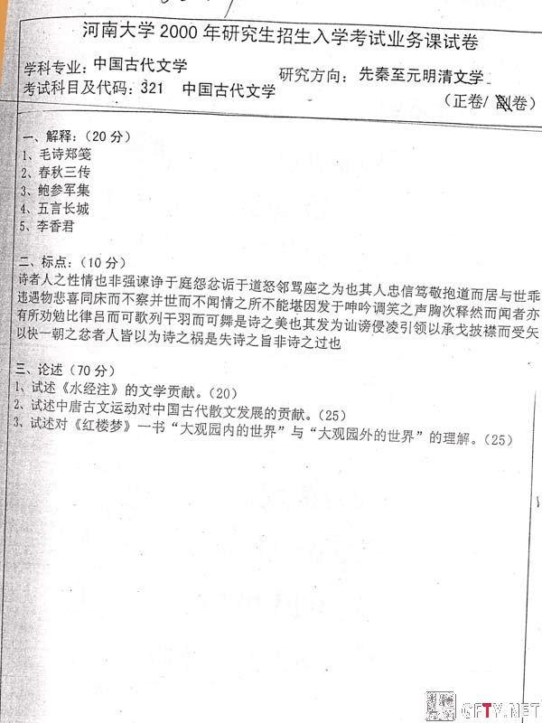 河南大学古代文学01-04年研究生试题