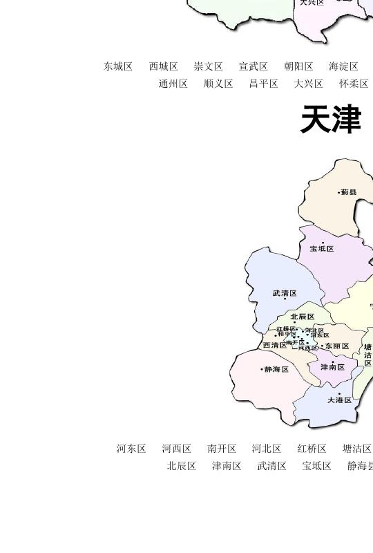 中国各省区划分(每个省区详细地图)(图中各省份的每个图片