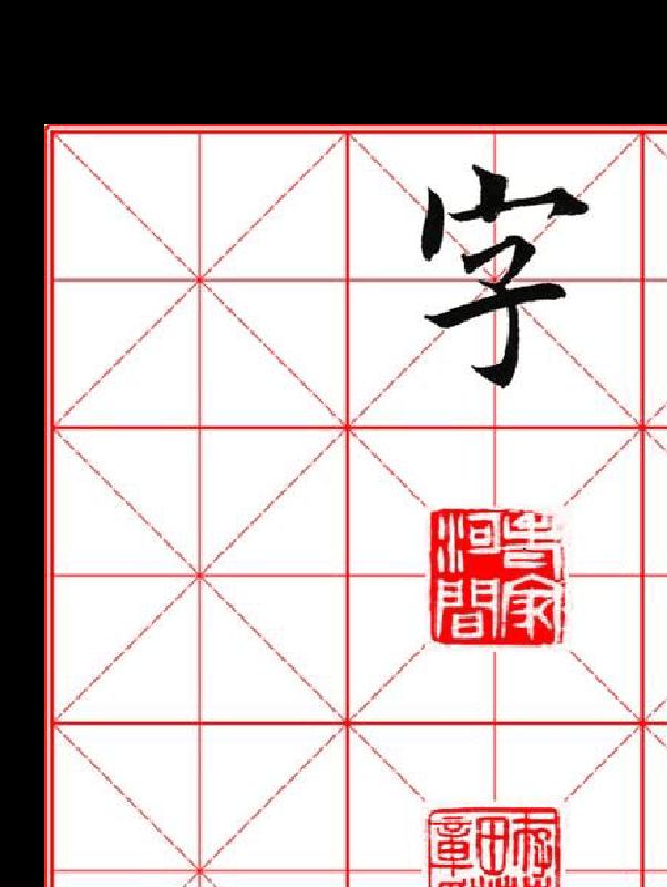 九成宫醴泉铭毛笔欧楷字帖—米字格a4版90页图片