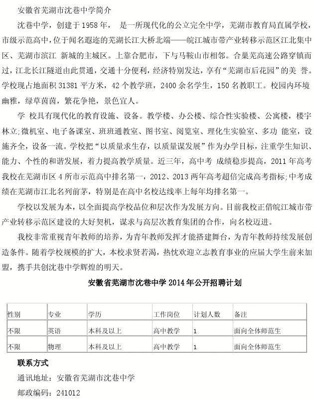 2014年安徽省芜湖市沈巷中学编制教师招聘信息