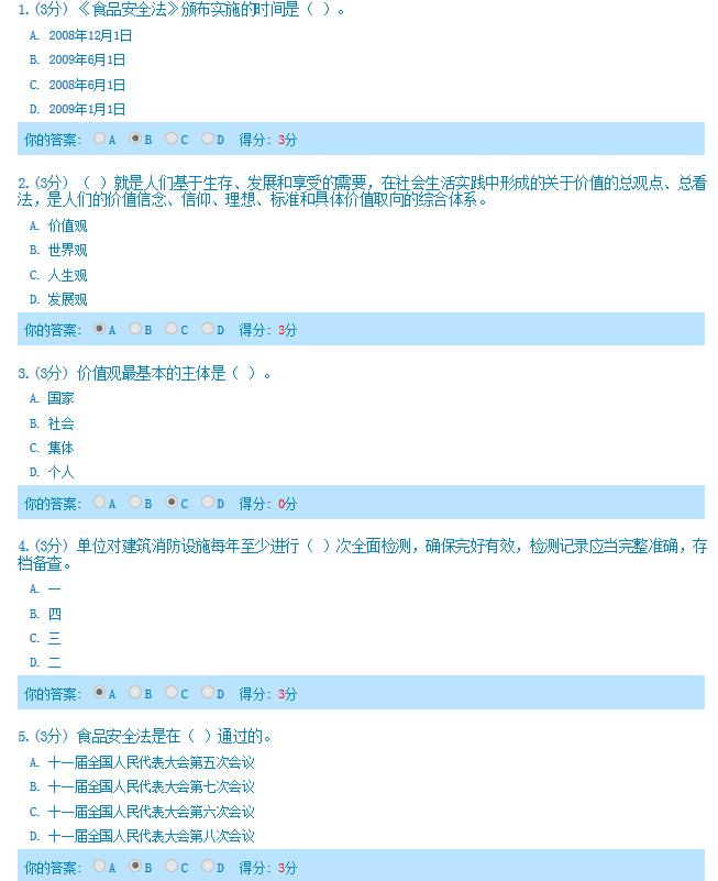 """省2014""""培育社会主义核心价值观、做人民满意公务员""""主题培训考试试题及答案"""