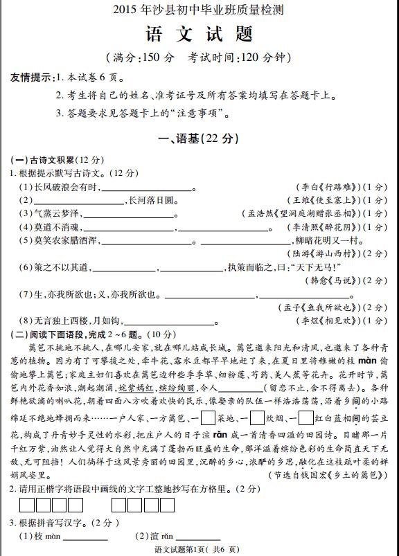 福建省三明市沙县2015年学业质量检测语文试题(扫描版)