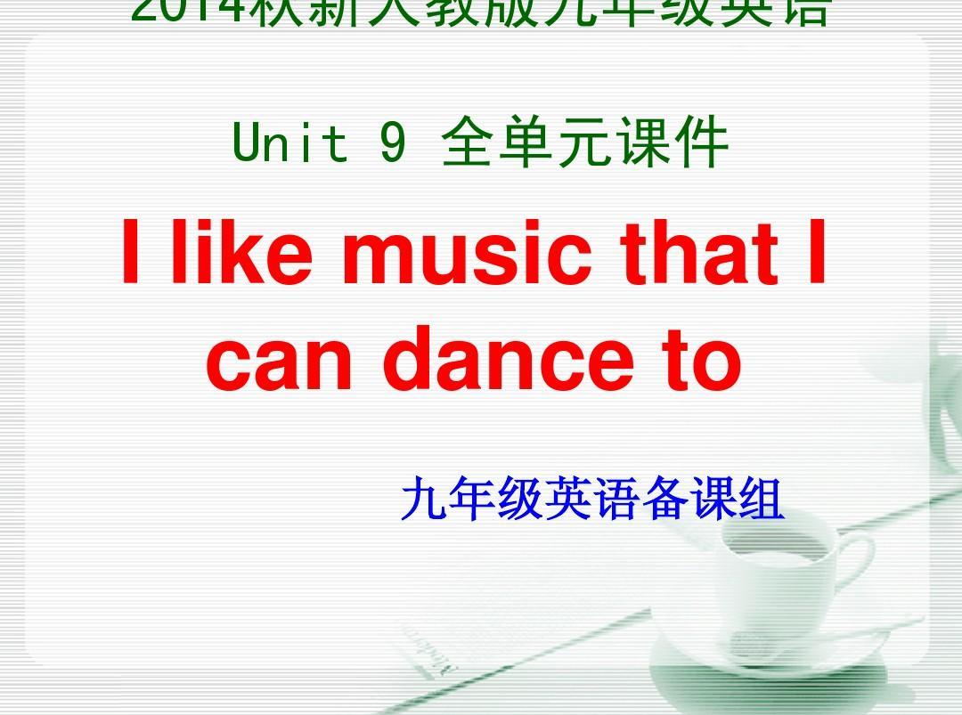 2014秋新人教版九年级英语unit 9 课件