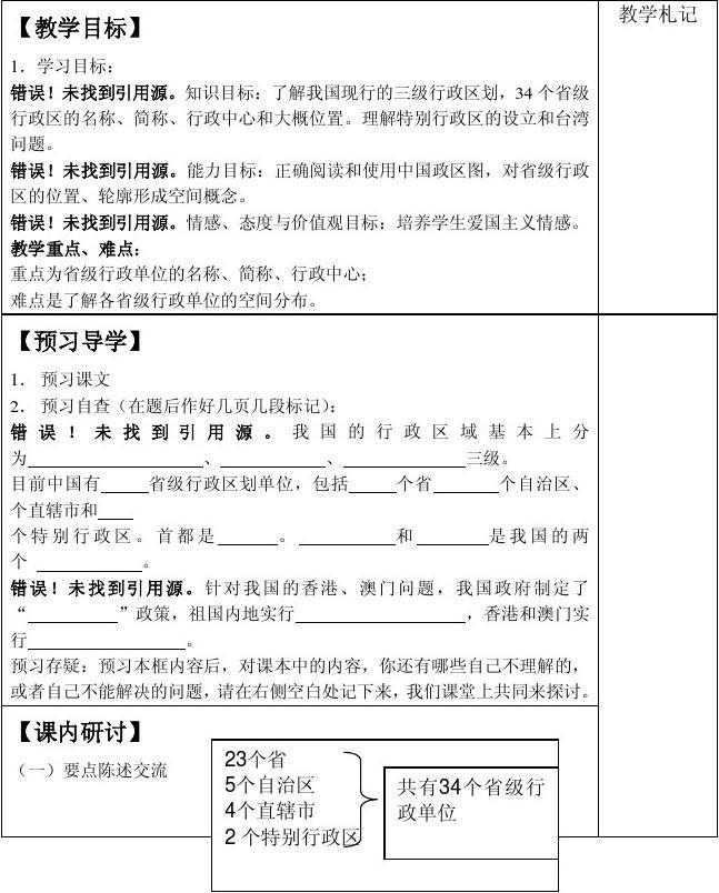 5.1.2   行政区划(教师版)