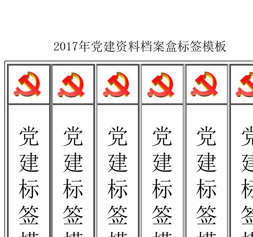 免费文档 所有分类 2017年党建资料档案盒标签模板  (共1页,当前第1页