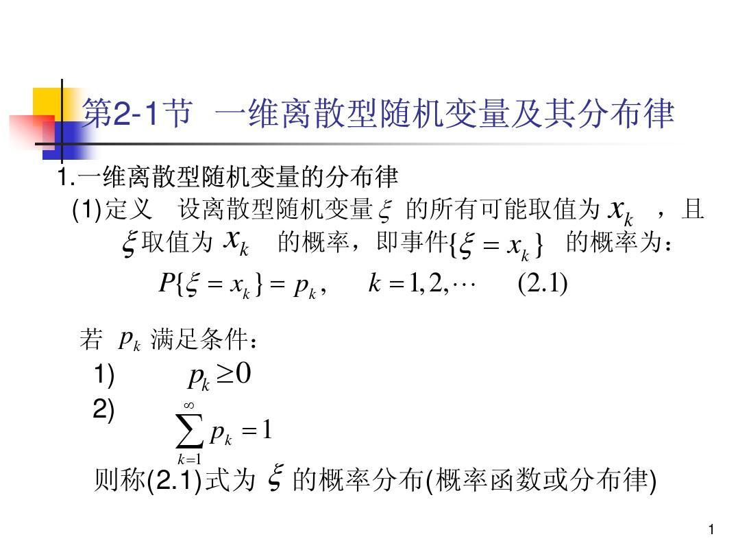 一维离散型随机变量及其分布律