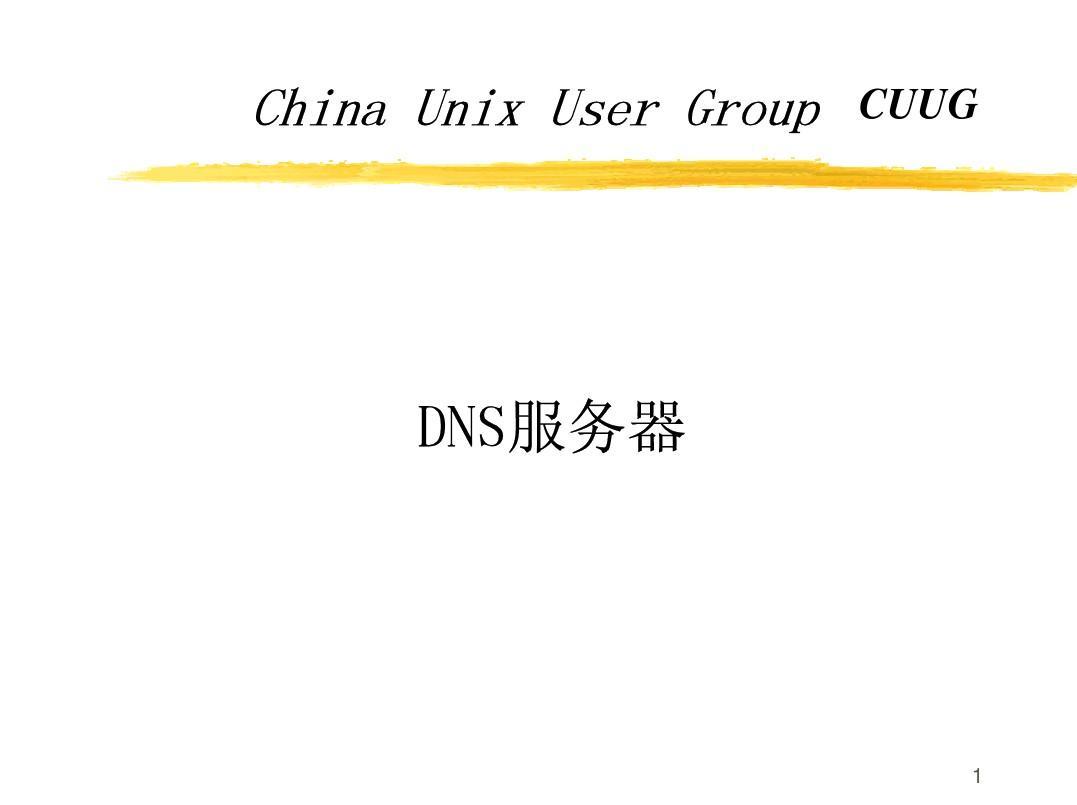第1页 (共22页,当前第1页) 你可能喜欢 dns地址 电信dns 铁通dns