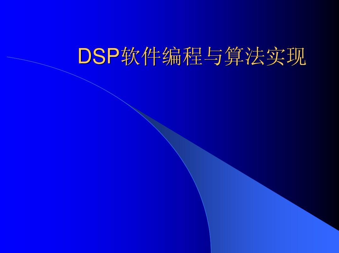 6 DSP软件编程与算法实现