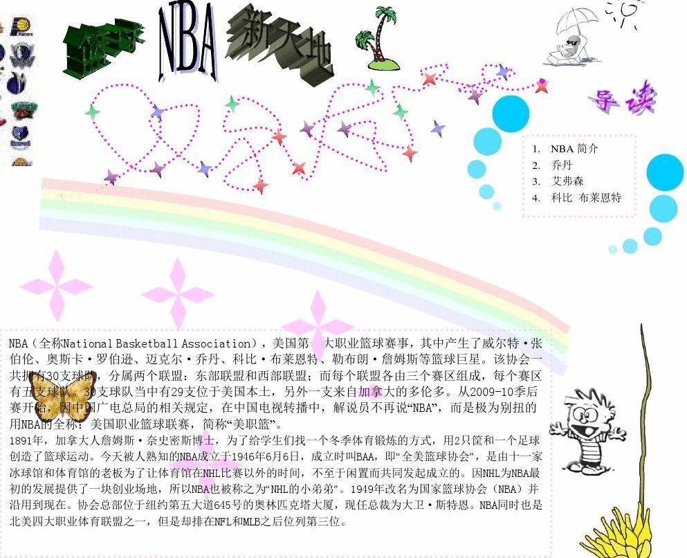 手抄报-篮球与nba