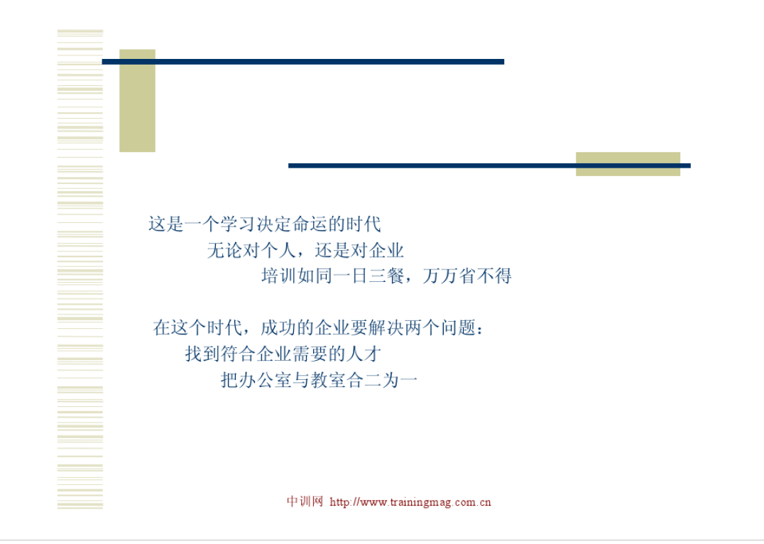 http://www.wendangwang.com/pic/1772a89ca3610baceb883790/3-1037-jpg_6_0_______-642-0-0-642.jpg_中训网 http://www.wendangwang.com