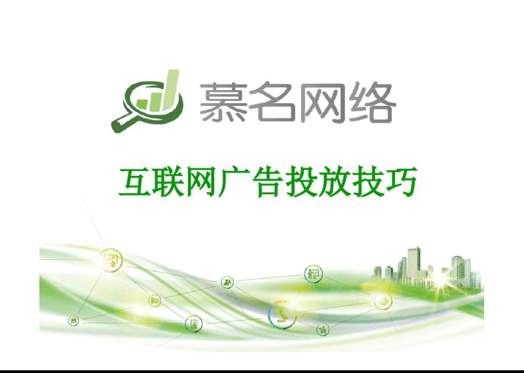 蔡薇薇:互联网广告投放技巧01