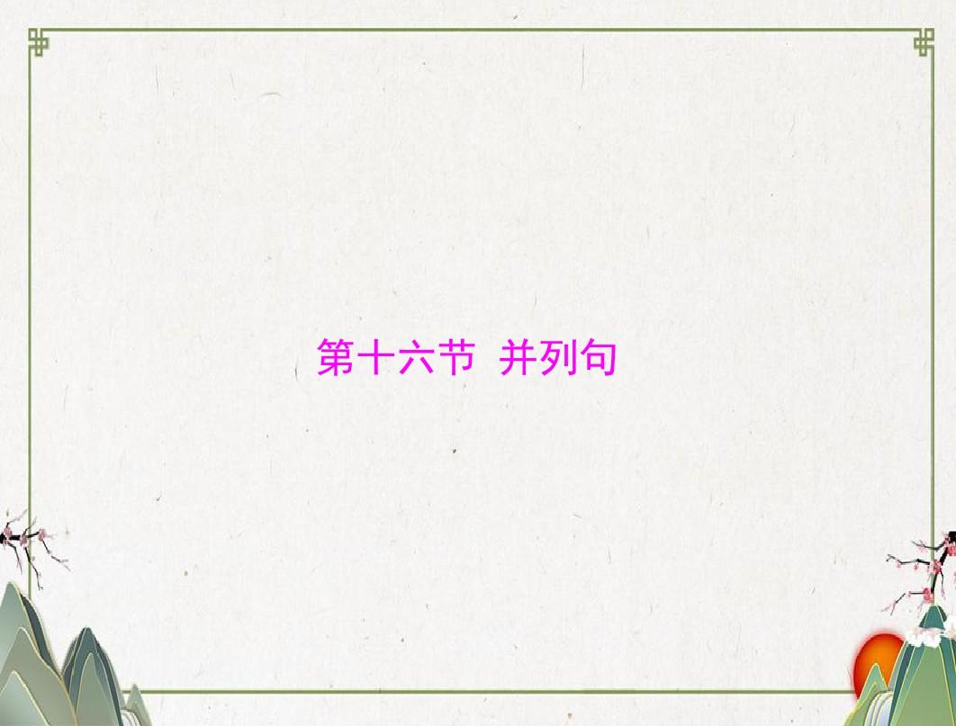 【最新】2019-2020学年度中考(广东梅州)英语九年级复习配套课件+第一章+第十六节+并列句