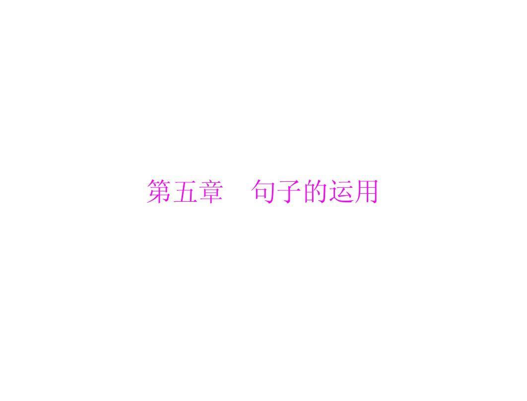 2015中考(广东梅州)语文九年级复习配套课件+第一部分+第五章+句子的运用