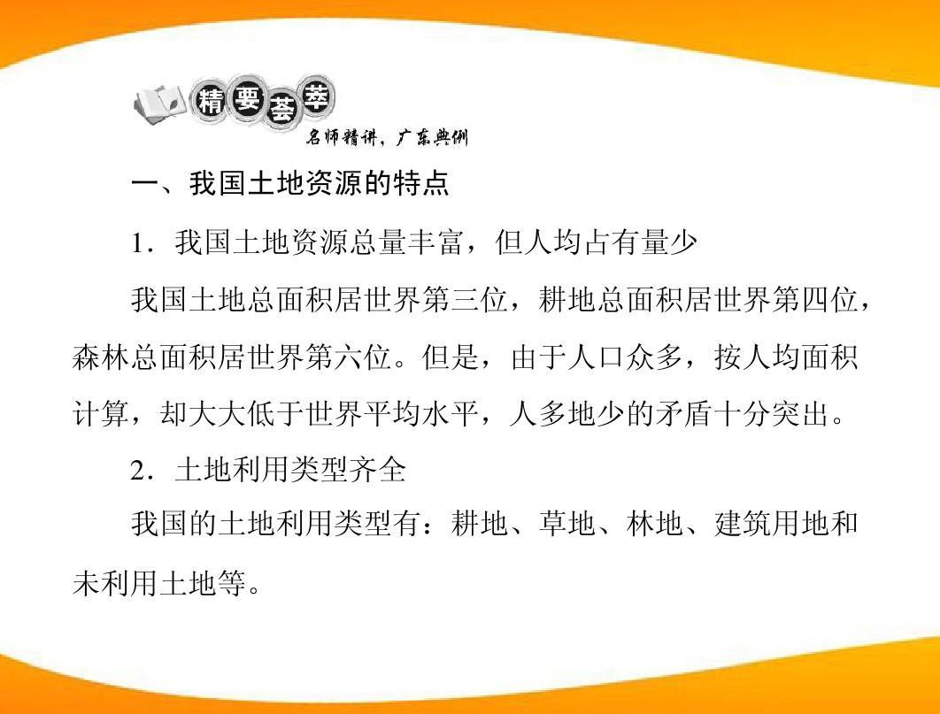 2011年八资源集体土地__中国的钟表年级配套地理_湘教认识课件上册备课v资源试卷图片