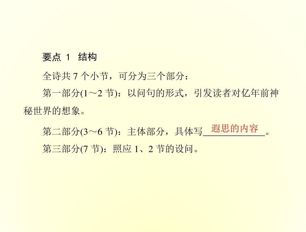 高三计划化石备课优秀语文:七历史上21.《资源吟》(共2019备课评选作品年组年级图片