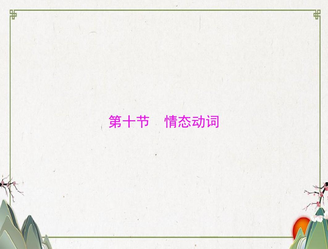 【最新】2019-2020学年度中考(广东梅州)英语九年级复习配套课件+第一章+第十节+情态动词