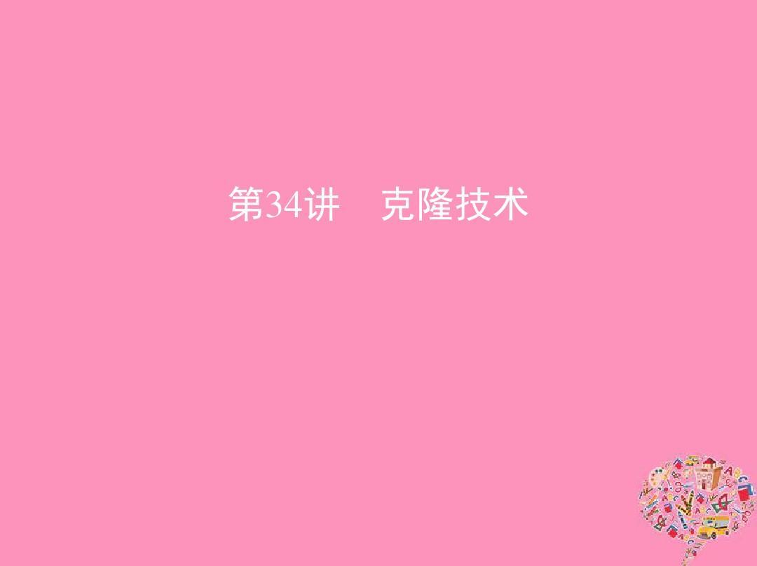(北京专用)2019版高考生物一轮复习第34讲克隆技术课件