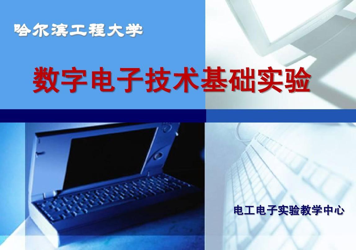 哈工程数字电子技术基础实验课件之四