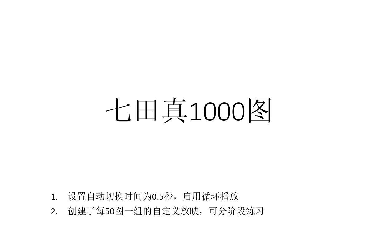 七田 真 下载