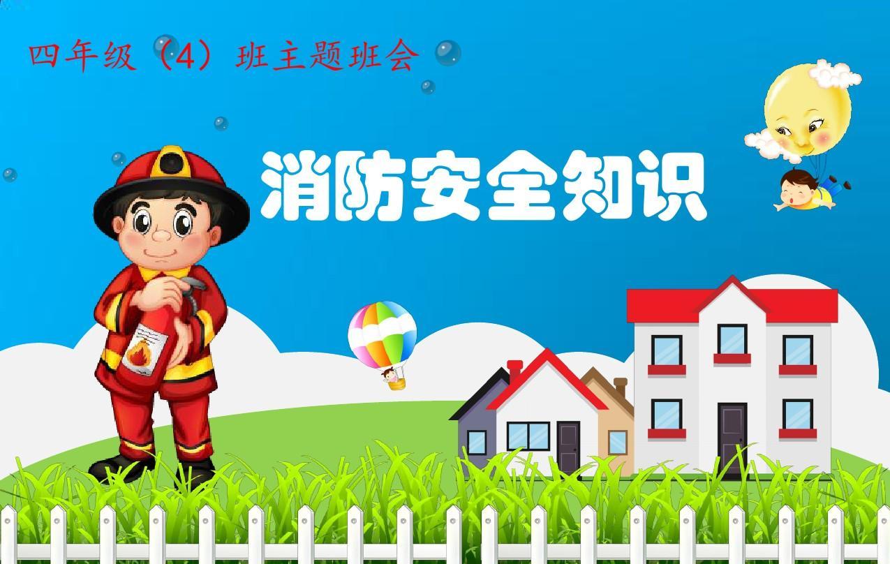 小学生校园消防安全知识宣传ppt课件1图片