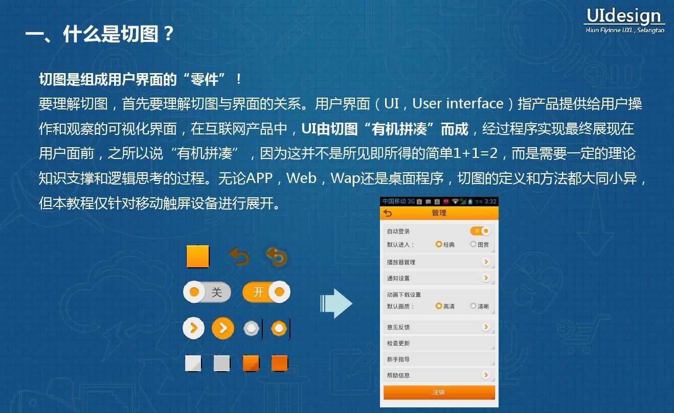 UI设计基础-UI切图的春教学设计反思与图片