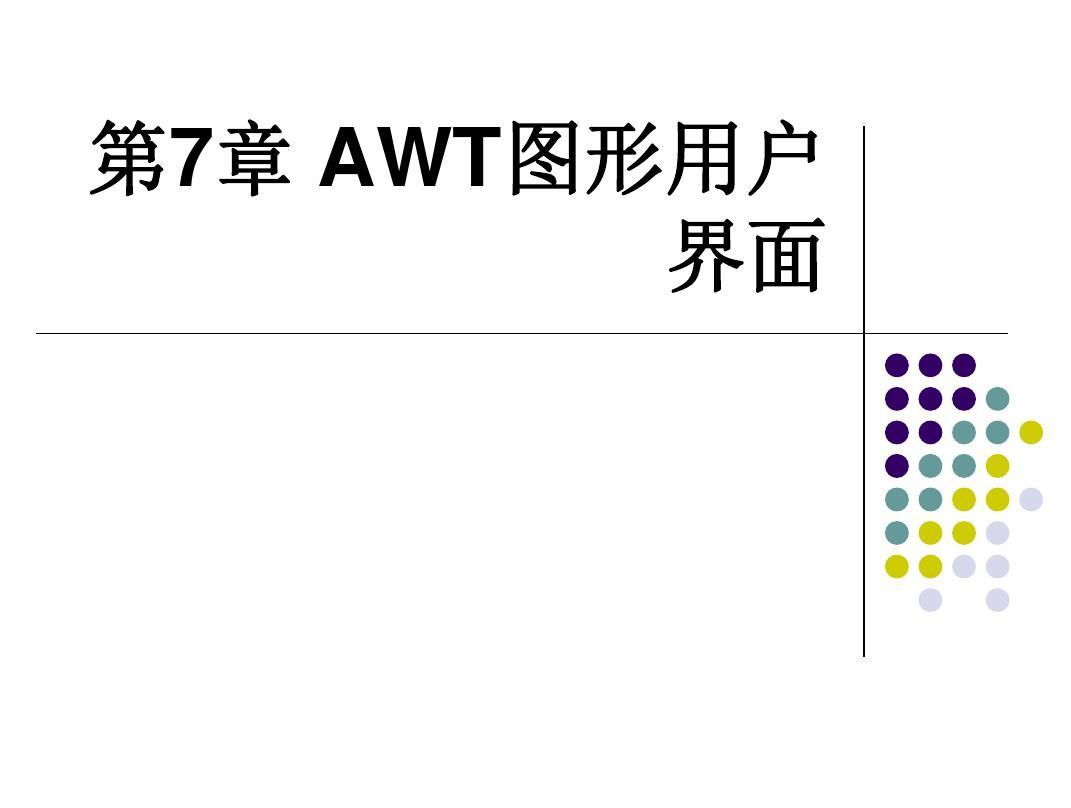 7AWT图形用户界面[1]