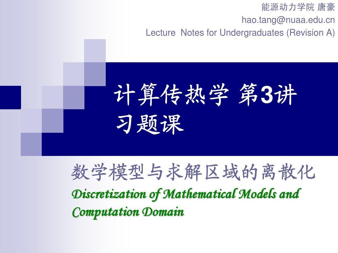 计算传热学 第3讲 数学模型与求解区域的离散化 习题课 Patanker 3.1答案