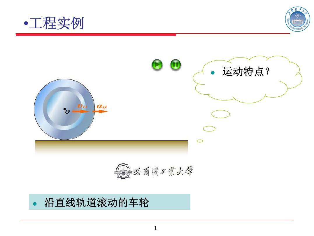 理论力学8刚体平面运动(Hong)