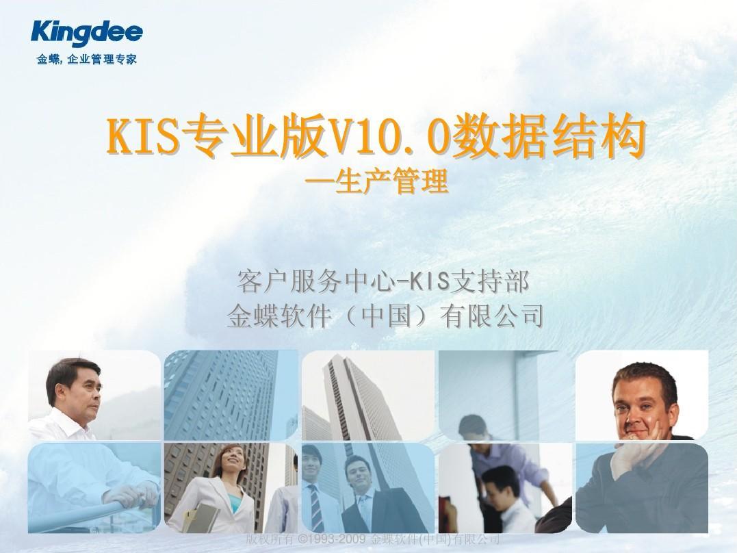 金蝶KIS专业版V10.0数据培训--生产管理